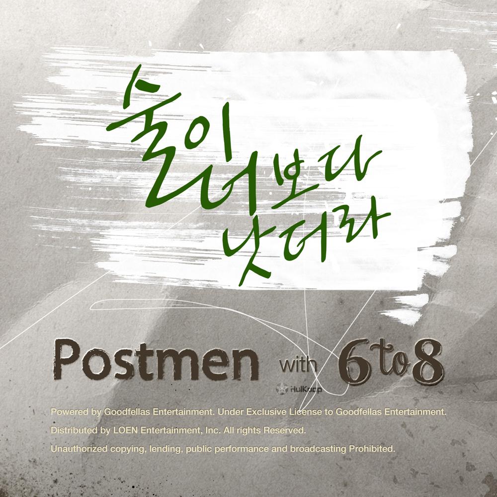 [Single] Postmen, 6 to 8 – 술이 너보다 낫더라