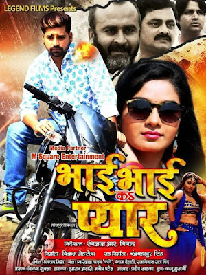 Bhai Bhai Ke Pyar Bhojpuri Movie