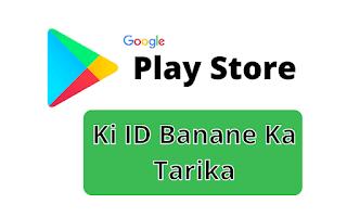 play store ki id banane ka tarika