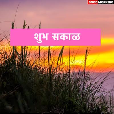 Marathi Good Morning Images