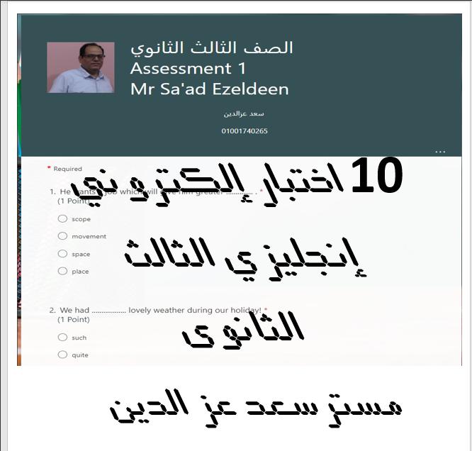 10 اختبارات إلكترونية لغة انجليزية للصف الثالث الثانوى على المنهج بالكامل 2021 مستر سعد عز الدين