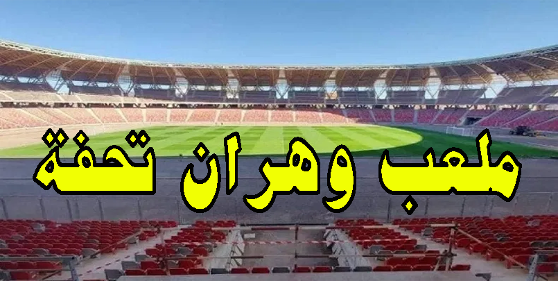 فيديو الملعب الجديد لِوهران ملاعب الجزائر الجديدة تدشين ملعب وهران ملعب تيزي وزو ملعب 5 جويلية أول مباراة في وهران 31 المباريات  Vidéo-Stade-Oran-2021