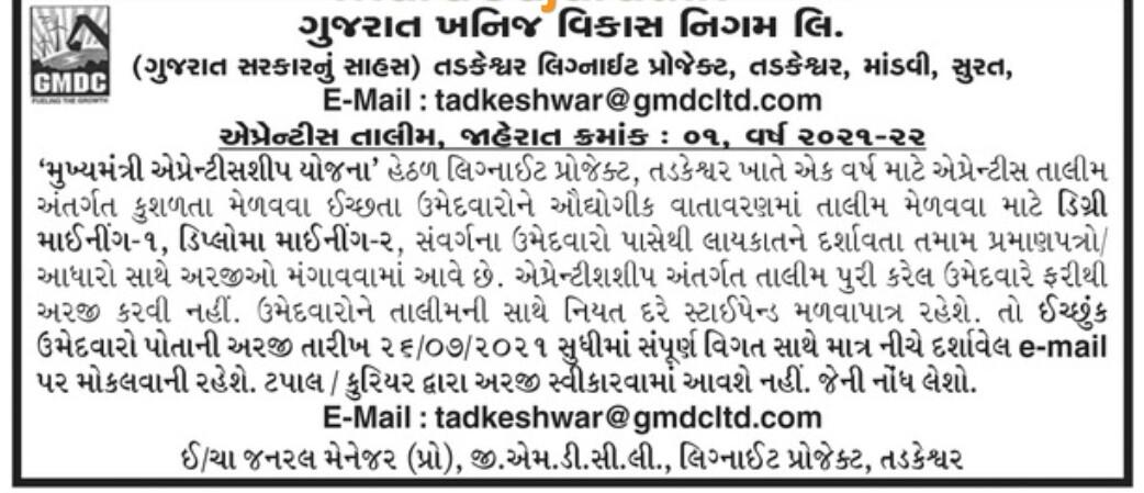 GMDC Recruitment 2021