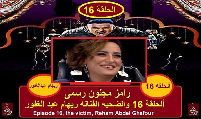 رامز مجنون رسمى - الحلقه 16 مع الفنانه ريهام عبد الغفور