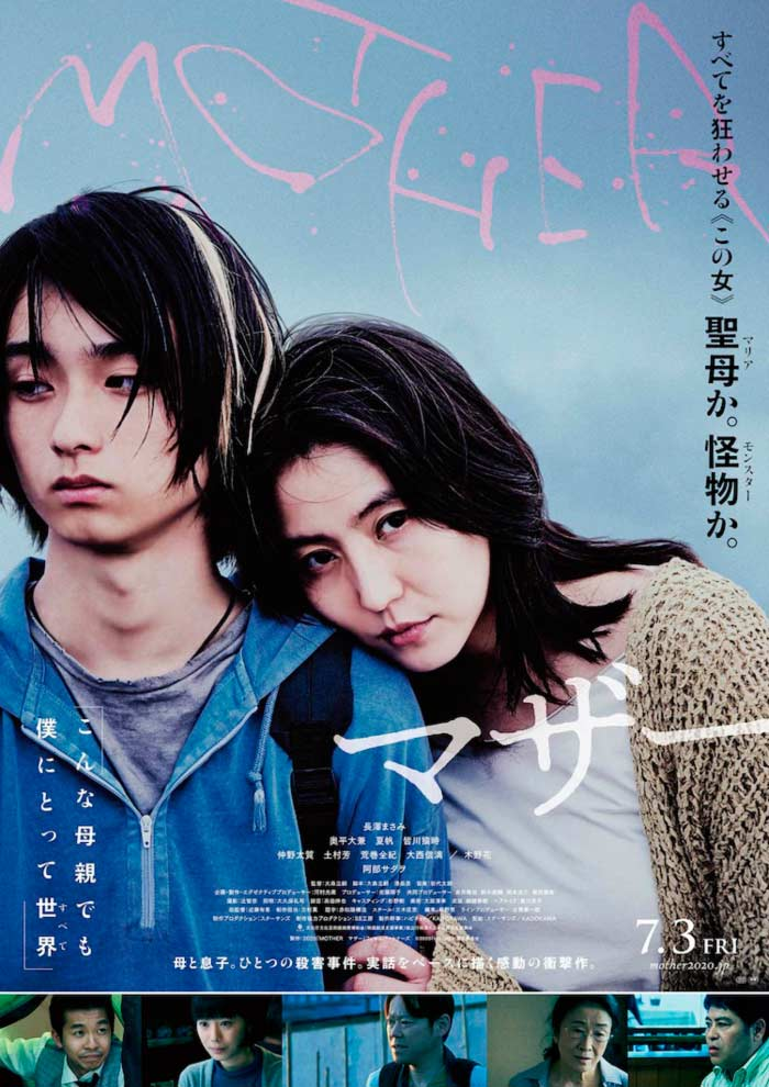 Mother film - Tatsushi Omori - poster
