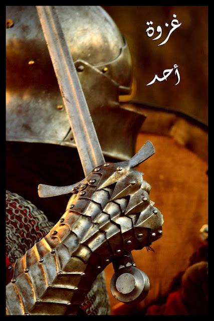 غزوة أحد   الغزوات الأسلامية في عهد النبي