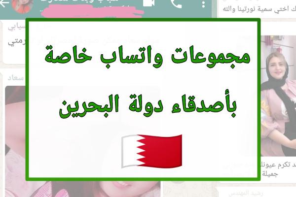 مجموعة واتساب شباب وبنات دولة البحرين للتواصل محدثة باستمرار