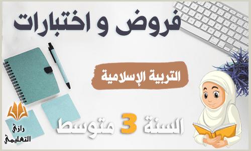 فروض و اختبارات التربية الإسلامية للسنة الثانية متوسط
