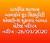 Government Primary School Na Students Ne Food Security Allowance Chukavva a Babat Latest Paripatra Date:- 4/4/2020