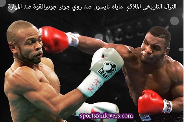النزال التاريخي الملاكم  مايك تايسون ضد روي جونز جونيرالقوة ضد المهارة