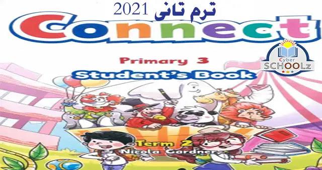 كتاب المدرسة منهج كونكت 3 انجليزى للصف الثالث الابتدائى  ترم تانى 2020| CONNECT3 |سيبرسكولز