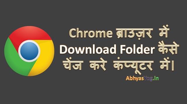 Chrome ब्राउज़र में Download Folder कैसे चेक करें कंप्यूटर में।