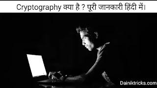 Cryptography, Encryption, Decryption क्या है ? हिंदी में पूरी जानकारी।