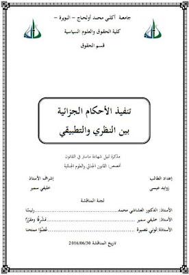 مذكرة ماستر: تنفيذ الأحكام الجزائية بين النظري والتطبيقي PDF
