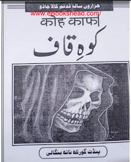 Kala jadu book (Indrajal koka pandit urdu) sifli Kala ilm - Shahi ul azzam