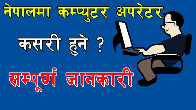 How to Become Computer Operator in Nepal