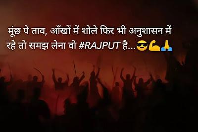 Rajput shayari hindi thakur swag