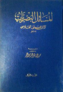 تحميل كتاب المسائل البصريات - أبو علي الفارسي ( ت 377 ) pdf