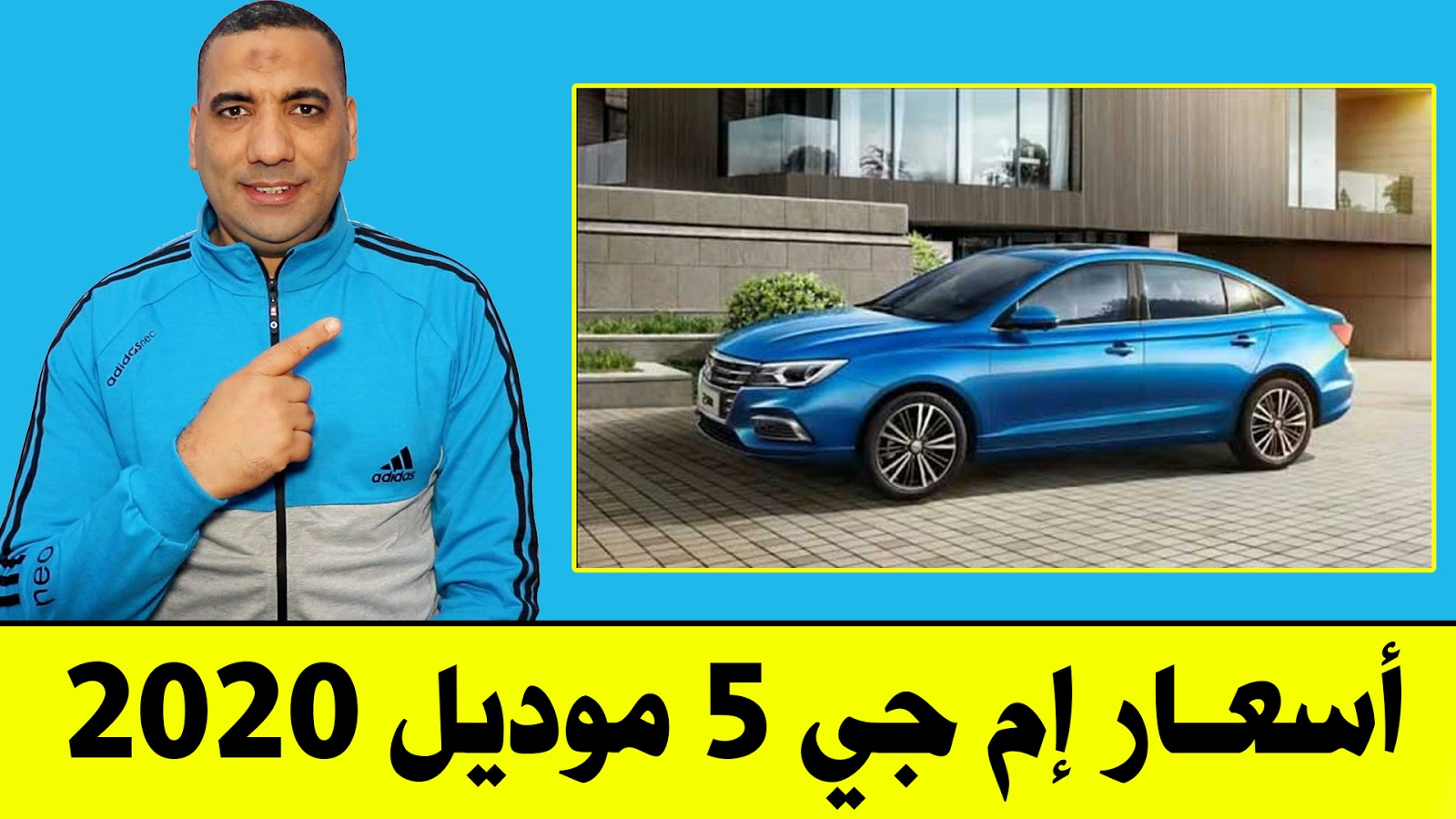 هاني للسيارات Hany Car أسعار سيارة إم جي 5 Mg 5 موديل 2020 كاش في مصر ومواصفات السيارة