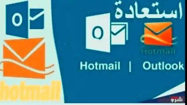 طريقة إستعادة حساب هوتميل مخترق او مسروق | استعادة كلمة سر Hotmai