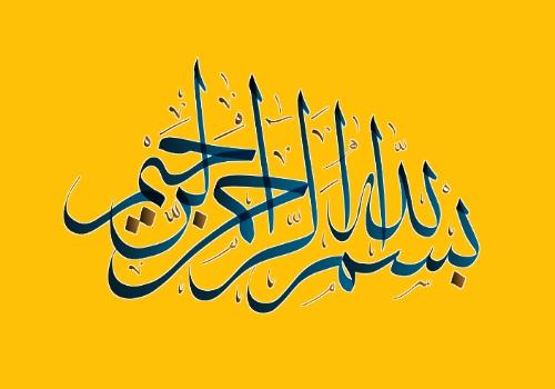 Kafirkah Orang Yang Mengingkari Basmalah Sebagai Bagian Dari Surat Al Qur'an?