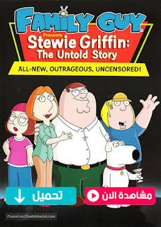 مشاهدة وتحميل فيلم Stewie Griffin: The Untold Story 2005 مترجم عربي