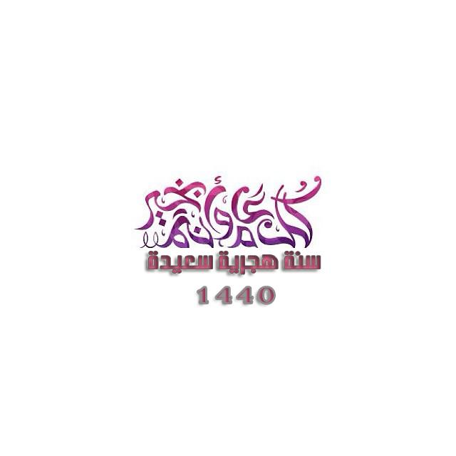 السنة الهجرية لعام 1440هـ