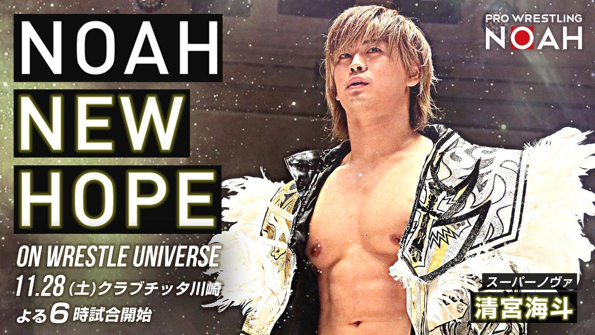 Cobertura: Pro-Wrestling NOAH New Hope (29/11/2020) – Acasos!