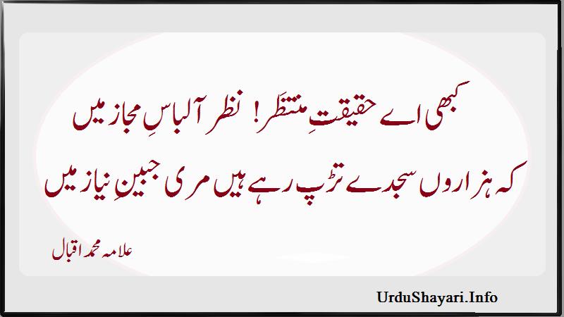 allama iqbal shayri - عشق حقیقی پہ شاعری