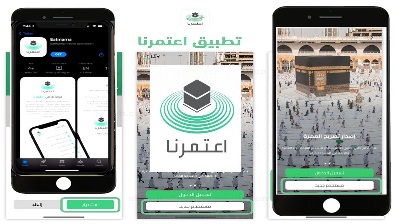 تطبيق اعتمرنا كيفية التسجيل في eatmarna واصدار تصريح العمره eatmarna app