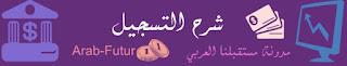 مستقبلنا العربي