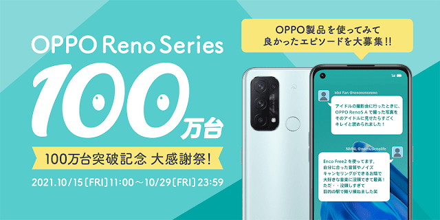 OPPO Renoシリーズ100万台突破記念大感謝祭!最大40万円相当のプレゼント実施!