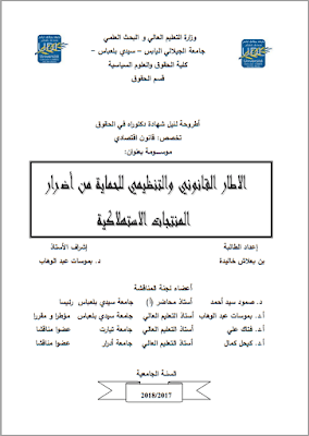 أطروحة دكتوراه: الاطار القانوني والتنظيمي للحماية من أضرار المنتجات الاستهلاكية PDF