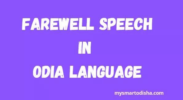 College Farewell Speech in Odia Language