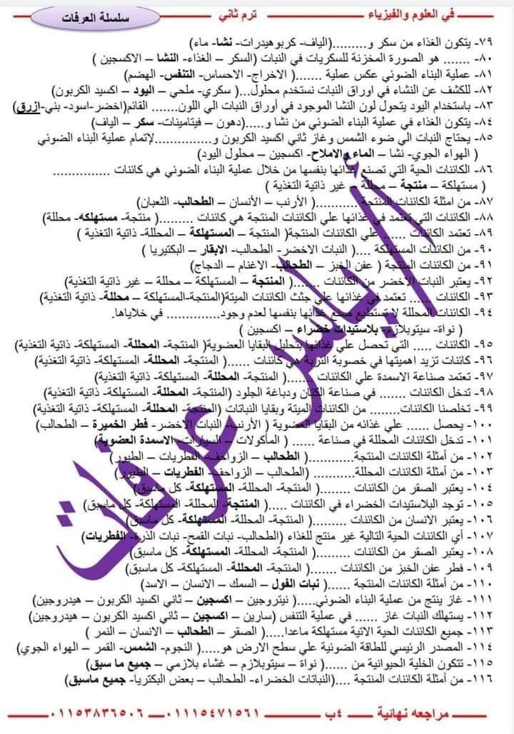 مراجعة العلوم للصف الرابع الإبتدائى ترم ثانى بالإجابة أ/ ياسر عرفات  4