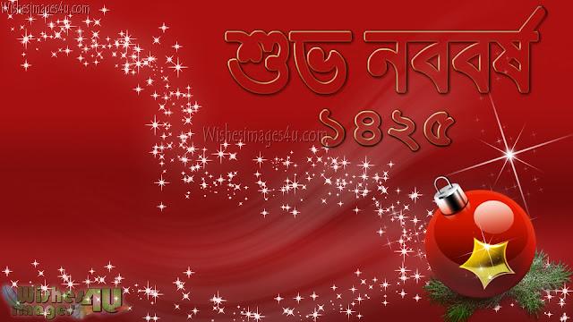 Pohela Boishakh 1425 HD Images Download