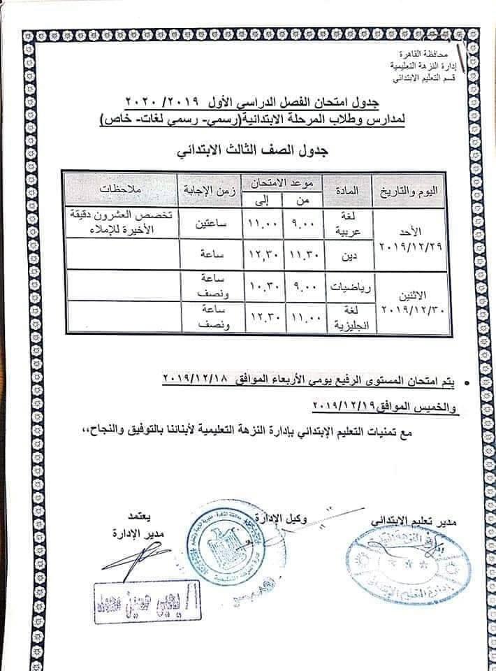 رسمياً.. اعتماد جداول امتحانات نصف العام 2020 لمحافظة القاهرة 3