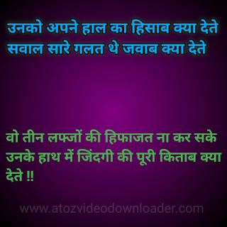 very sad shayari image feeling shayari images hurt shayari image sad shayari for girlfriend free shayari image alone shayari dp shayari teri mohabbat mein aadat hai fb dp shayari shayari dp download dp shayari, new so sad shayari dp download sad shayari dp for girl punjabi sad status in hindi hindi punjabi status sad shayari with images broken heart shayari in hindi dukh ki shayari in hindi