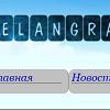 http://elangra.ru/?i=3714