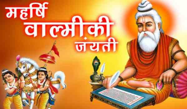 Happy Maharshi Valmiki Jayanti Wishes, Wallpapers, Images, Sms, Quotes 2019