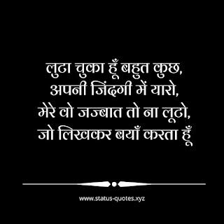 Heart Broken  Shayari Hindi 18