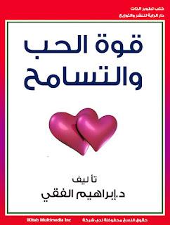 """قوة الحب والتسامح """" ابراهيم الفقي """""""
