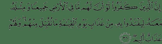 Surat Al-Maidah Ayat 36