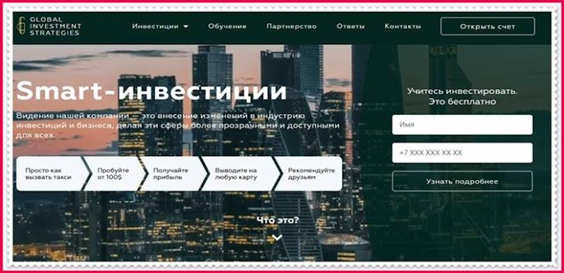Мошеннический сайт gistrade.ru – Отзывы, развод! Компания Global Investment Strategy мошенники