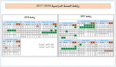 رزنامة السنة الدراسية 2016/2017 مع العطل