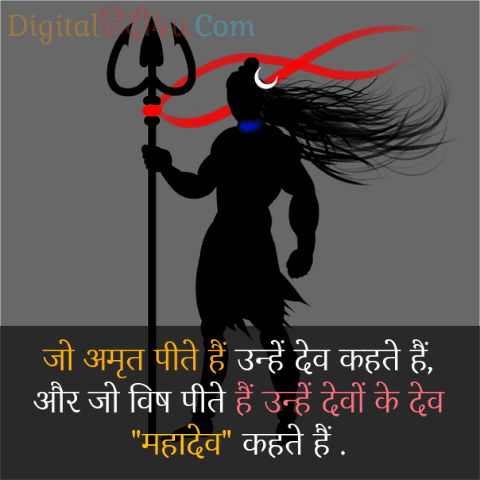 mahakal attitude shayari image