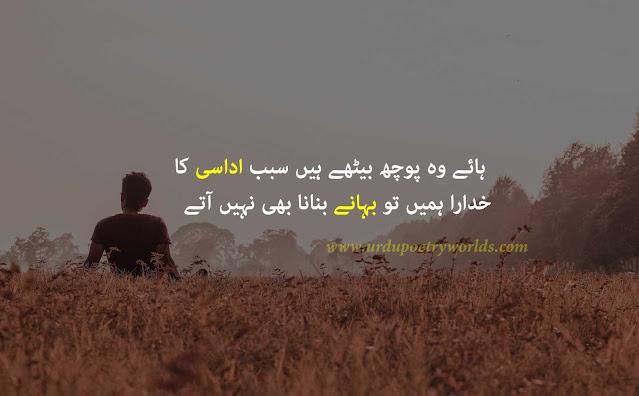 sad poetry status