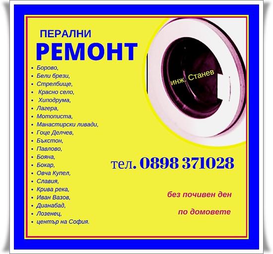 ремонтирам перални, битова техника,  сервиз, техник,  Перални,  уреди,  поправям,  телевизори, съдомиялни, сушилни, печки, аспиратори, микровълнови, диспозери,  на място,  по домовете,  София, Инж. Станев,  ремонт,