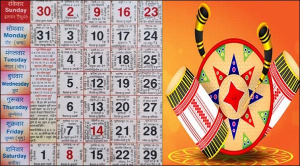 Assamese Calendar May 2021