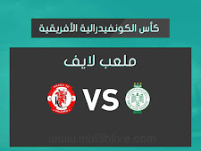 نتيجة مباراة الرجاء الرياضي وناكانا اليوم الموافق 2021/04/28 في كأس الكونفيدرالية الأفريقية